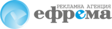 Рекламна Агенция Ефрема Logo