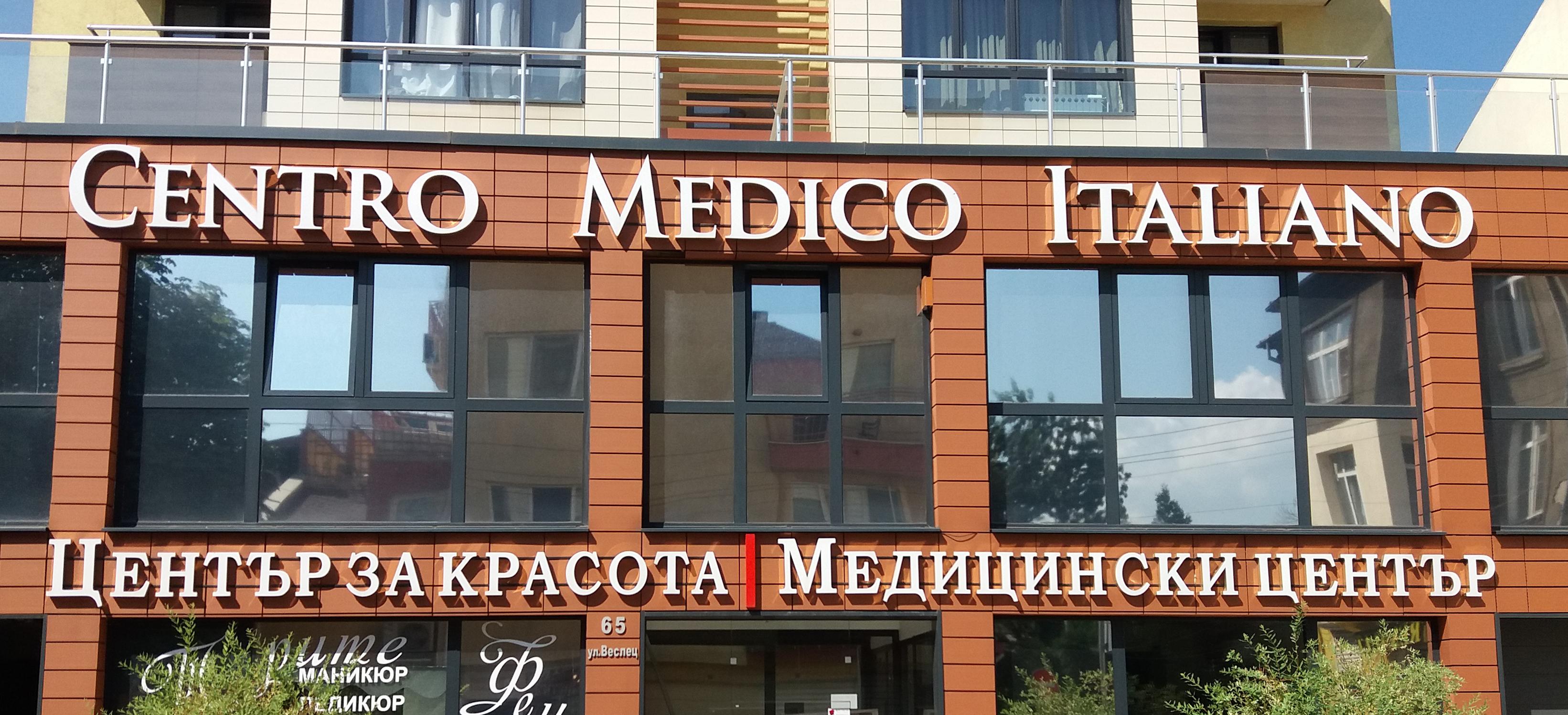 Обемни букви Centro Medico Italiano
