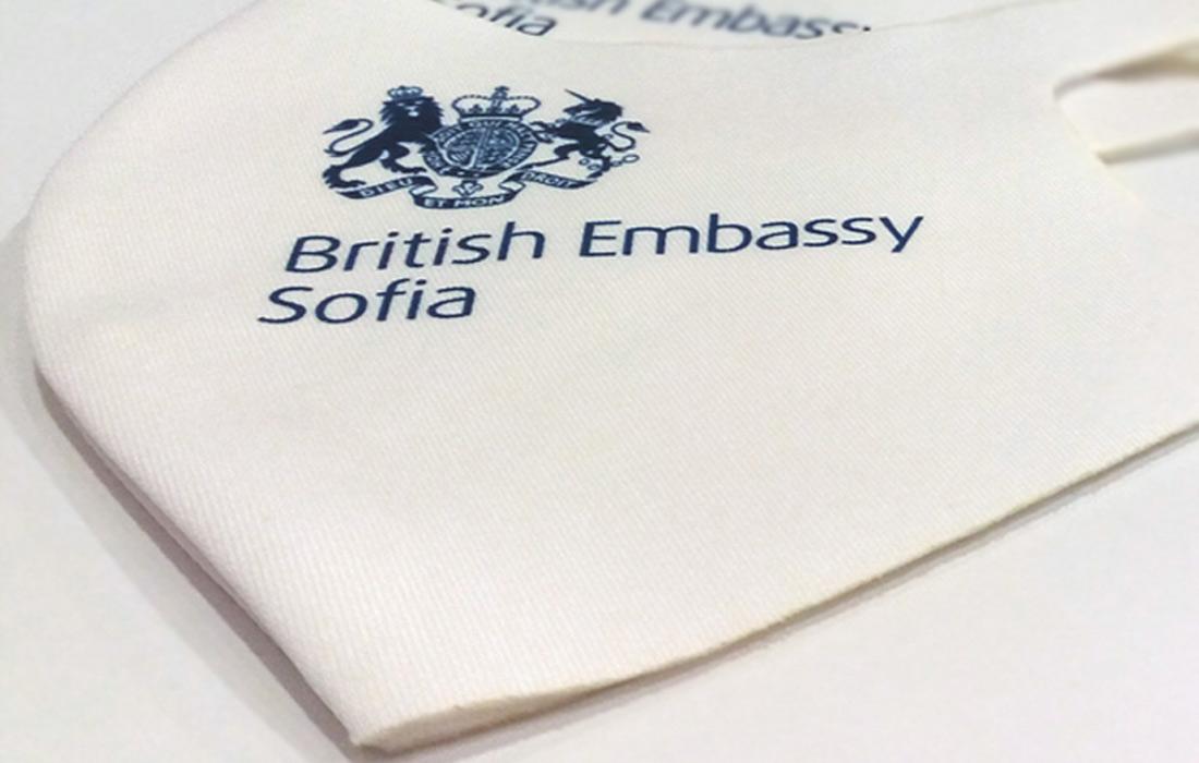 Предпазни маски от плат Британско посолство